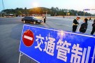 2019第十一届海峡论坛活动期间 部分路段实行交通限制