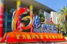 """报名啦!第十一届海峡论坛开启网络报名 邀台湾同胞来福建""""串门"""""""