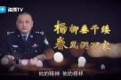 短视频|扫黑路上的明灯——追忆全国公安系统一级英雄模范杨春同志