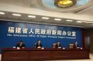 福建省庆祝中华人民共和国成立70周年系列主题新闻发布会今天启动
