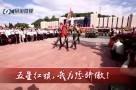 屏山微视丨五星红旗,我为您骄傲!福建举行庆祝中华人民共和国成立70周年升国旗仪式