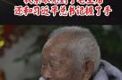 林攀隆——见证了两次古田会议的百岁老人