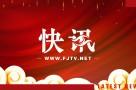 快讯 | 梁建勇当选为福建省第十三届人民代表大会常务委员会副主任