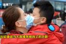 终于可以拥抱你!福建省第九批支援湖北医疗队队员今日解除医学隔离!