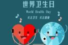 2020世界卫生日主题:支持护士和助产士 感激他们所做的一切