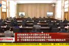 省委省政府召开座谈会部署进一步深化全省机关效能建设