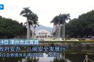 """云霄应急救援体系建设跑出""""加速度""""""""八闽安全发展行""""在漳州举行"""