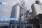 """持续提升有限空间的作业安全水平 """"八闽安全发展行""""在漳州举行"""