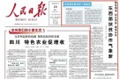 人民日报头版点赞闽宁协作有实效