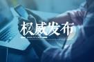 """《习近平在福建》(二十四):""""习近平同志总结提出宝贵的'晋江经验'"""""""