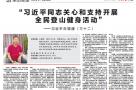 """习近平在福建(三十二):""""习近平同志关心和支持开展全民登山健身活动"""""""