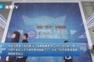 """行走自贸区丨厦门集成电路双创平台:打造国家""""芯火""""双创基地核心区"""