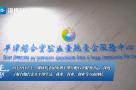 行走自贸区丨平潭:全国首创!台湾青年服务台胞台企