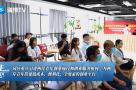 """行走自贸区丨平潭:打造两岸青年创新创业的""""共同家园"""""""