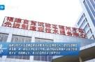 行走自贸区丨福州:凝心聚力 助推先进制造业高质量跨越式发展
