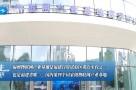 行走自贸区丨福州:产融互补 驱动现代科技与金融融合