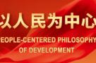 【双语学习】《习近平谈治国理政》第三卷里的关键词:以人民为中心