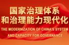 【双语学习】《习近平谈治国理政》第三卷里的关键词:国家治理体系和治理能力现代化