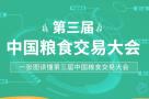 一张图读懂第三届中国粮食交易大会