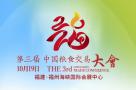 直播预告|聚优质、强产业、增活力、畅流通——第三届中国粮食交易大会将在福州召开
