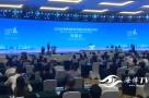 2020年世界城市日中国主场活动今天在福州举办
