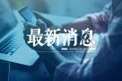 """兴业银行1663亿绿色融资联结""""高颜值""""""""高素质""""新福建"""