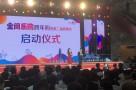 """""""全闽乐购""""跨年购暨第二届商博会在榕启动"""