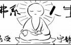 魔幻现实主义的90后:佛系只是我的保护色
