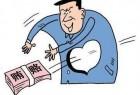 四川卫计委官员向药企索贿 老板没钱写百万欠条