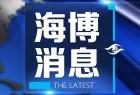 福建省公安厅推进境外非政府组织在闽活动登记管理