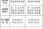 十二届厦门市委第二轮机动式巡察展开 巡察时间30天左右
