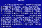 广西男子因邻里纠纷杀害一对夫妻潜逃 已投案自首