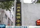 福州一小学家长投诉:孩子上课说话,居然被班长罚自己掌嘴?
