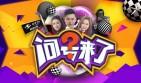 海博TV原创大街采《问号来了》正式上线啦