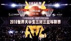 23日TV8、海博TV直播世界大学生三对三篮球赛