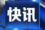 检察机关依法决定对孙政才立案侦查
