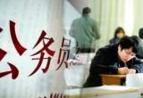 省公务员招考笔试21日开考 涉及不少亚虎亚虎娱乐pt城网址热点