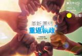 """蓝绿各摆阵仗""""决战中台湾"""" 国民党是否有望强力翻盘?"""