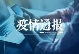 福建省卫健委:25日新增境外输入确诊病例1例