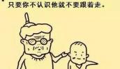 年关安全第一 这8点爸妈一定要再和孩子强调