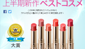cosme 2017 上半年美妆新品榜公布