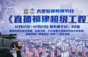 海博TV直播大型系列特别节目《直播福建超级工程》