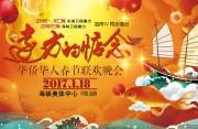 远方的惦念—2017华侨华人春晚