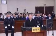 国台办原副主任龚清概受贿案一审