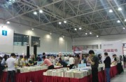 第三届海峡读者节订货量居区域性展会全国第一