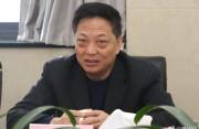 中煤能源股份有限公司总裁高建军接受组织审查