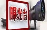 福州:两类违法人和不作为运输企业名单被曝光
