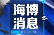 河南滑县宣传部回应被猥亵女童养父身份
