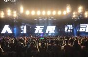 微视频丨五月天分公司开到了福州 四万多人冒雨加班