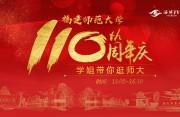直播预告: 福建师范大学110周年校庆 学姐带你逛师大